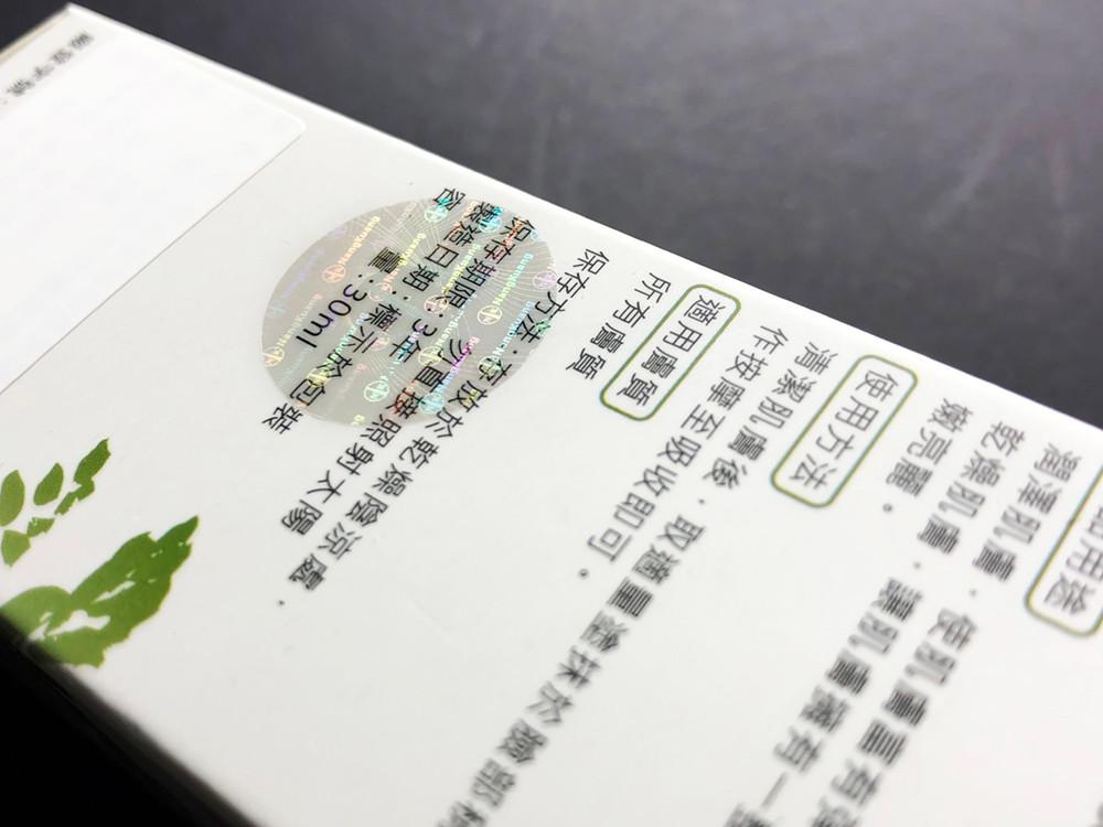 Transparent Laser Sticker | Laser Coating Film