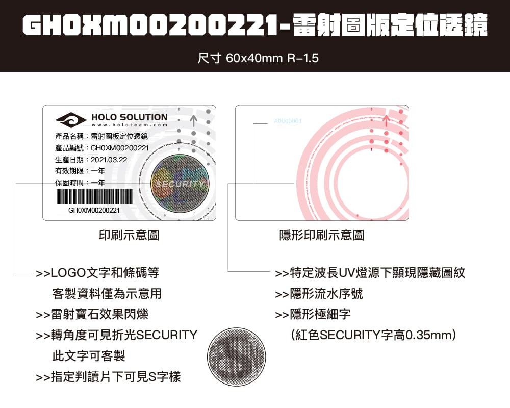 Hologram Product Label | Security Printing Label