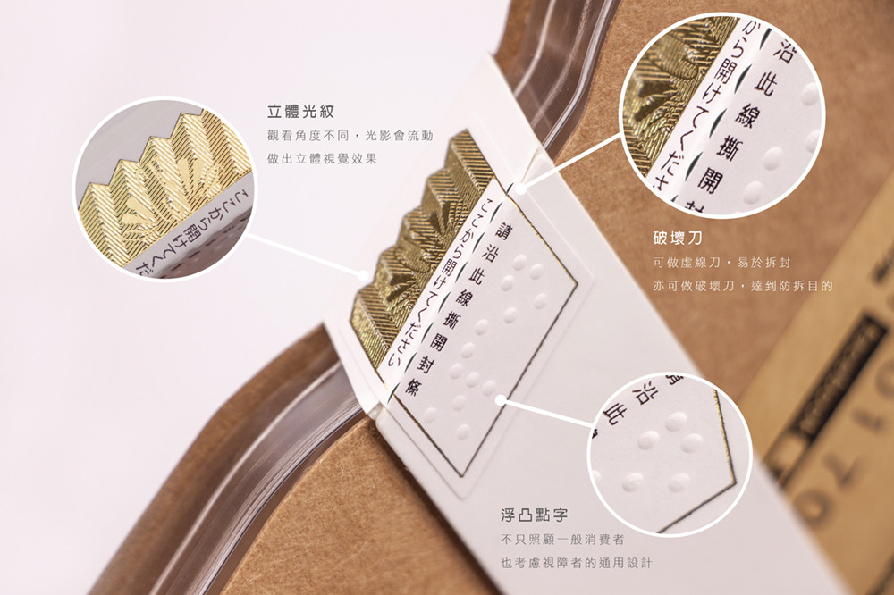 Seal Sticker embossing gold foil