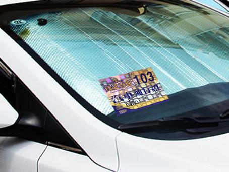 偽造防止駐車証、通行証