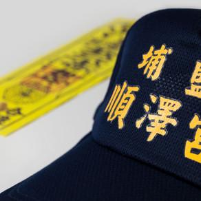 從埔鹽順澤宮一頂「冠軍帽」來聊聊布料印刷的工藝