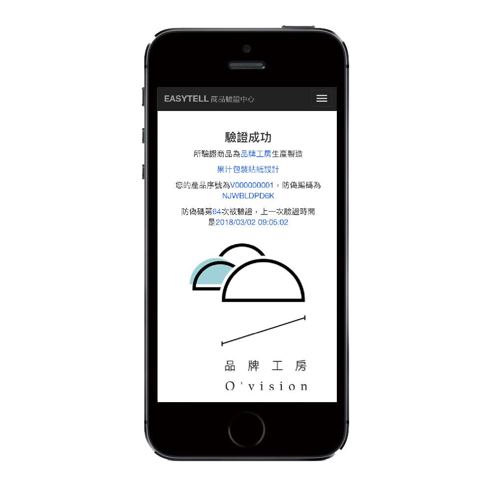 EASYTELL Product Verification Center   QR Code Scan Verification