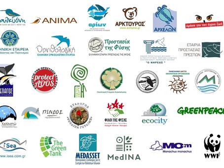 Έκκληση Πολιτών & Οργανώσεων για την Προστασία της Φύσης.