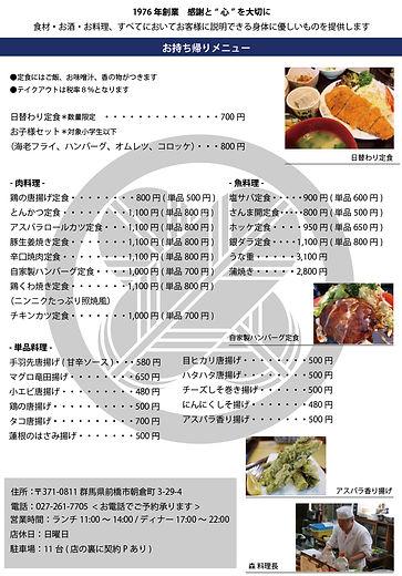 menu_omi.jpg
