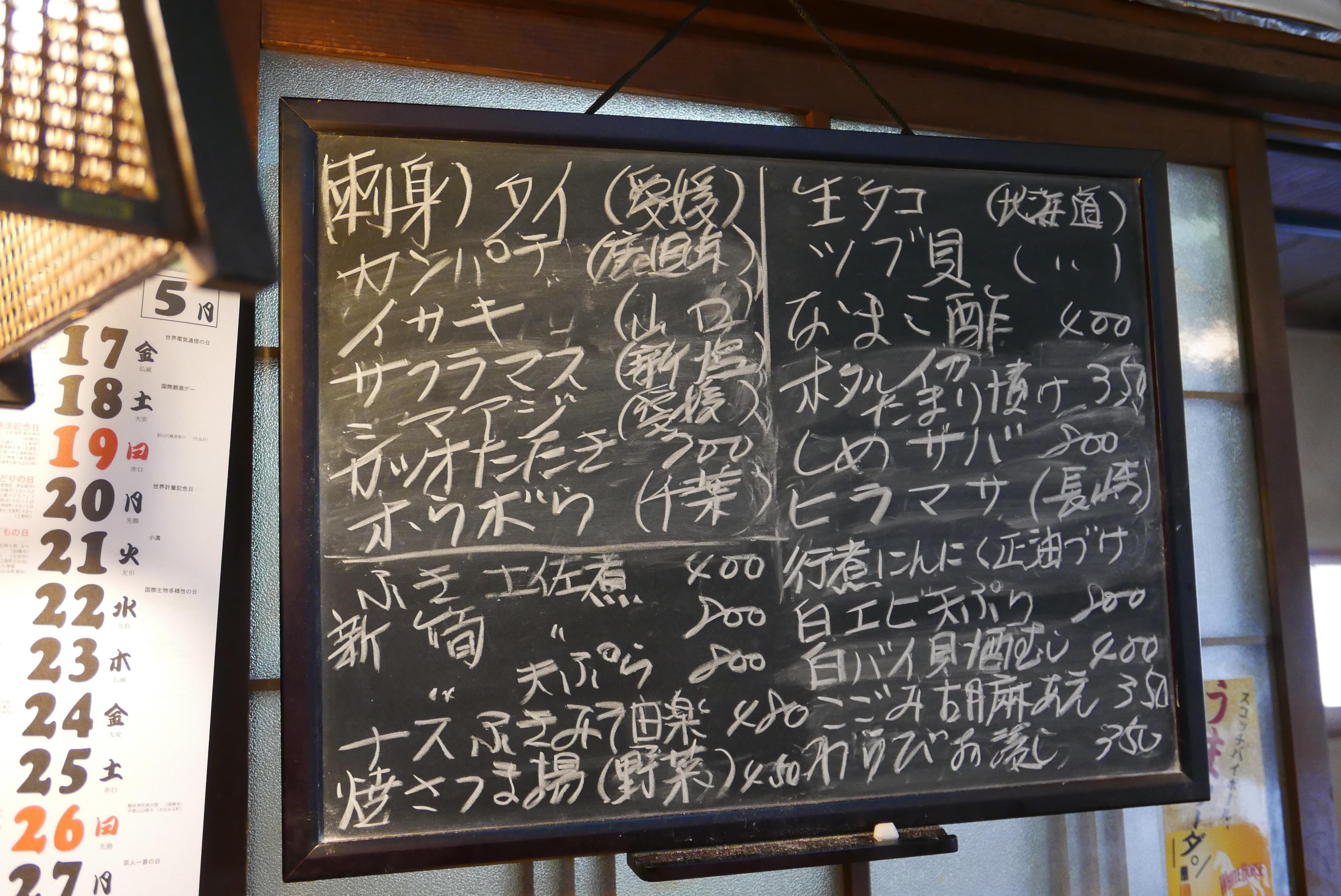オススメや旬のメニューは黒板に。
