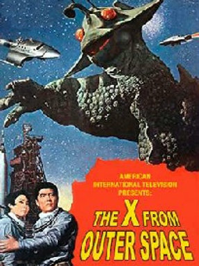The X From Outer Space DVD