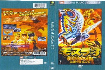 Rebirth of Mothra 3 (English Version) DVD