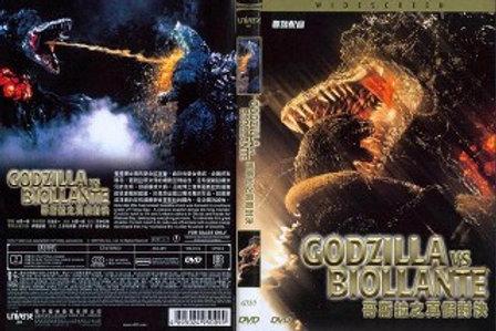 Godzilla vs Biollante (English Version) DVD