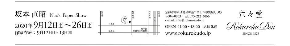 naoaki-sakamoto_03.jpg