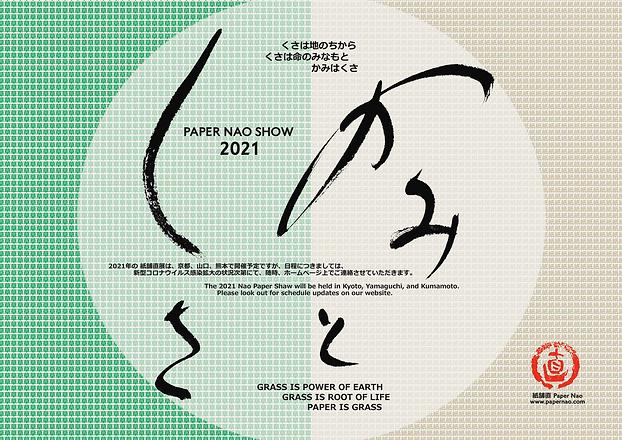 PNao-201210-Kusa-03s.png