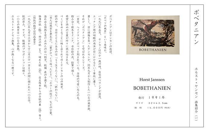Bobethanien  HP-2(ドラッグされました).jpg