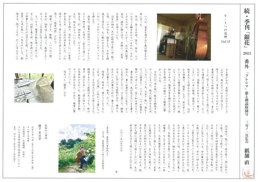 銀花 番外編.jpg