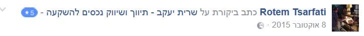 20 - שרית יעקב - המלצה מלקוח