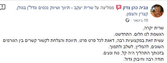 58 - שרית יעקב - המלצה מלקוח