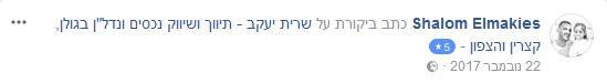 42 - שרית יעקב - המלצה מלקוח