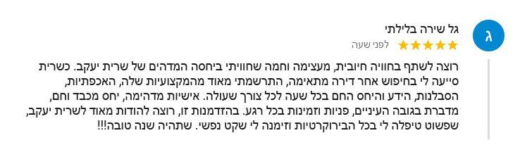 79- שרית יעקב - המלצה מלקוח