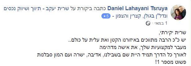 48 - שרית יעקב - המלצה מלקוח