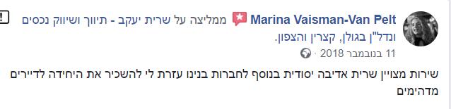 56 - שרית יעקב - המלצה מלקוח