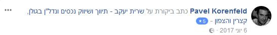 36 - שרית יעקב - המלצה מלקוח