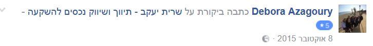 23 - שרית יעקב - המלצה מלקוח