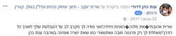 41 - שרית יעקב - המלצה מלקוח