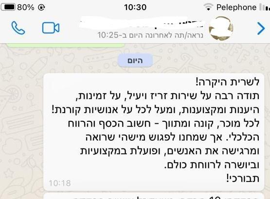 83- שרית יעקב - המלצה מלקוח