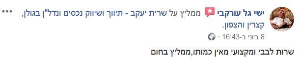 70- שרית יעקב - המלצה מלקוח