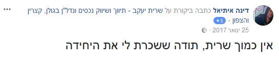 30 - שרית יעקב - המלצה מלקוח