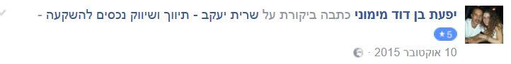 16 - שרית יעקב - המלצה מלקוח