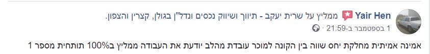 52 - שרית יעקב - המלצה מלקוח