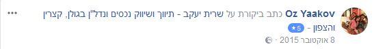 26 - שרית יעקב - המלצה מלקוח
