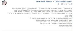 47 - שרית יעקב - המלצה מלקוח