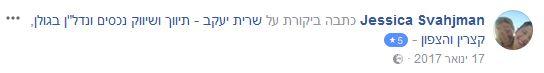 29 - שרית יעקב - המלצה מלקוח