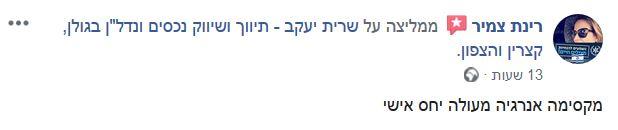68- שרית יעקב - המלצה מלקוח