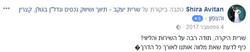 38 - שרית יעקב - המלצה מלקוח