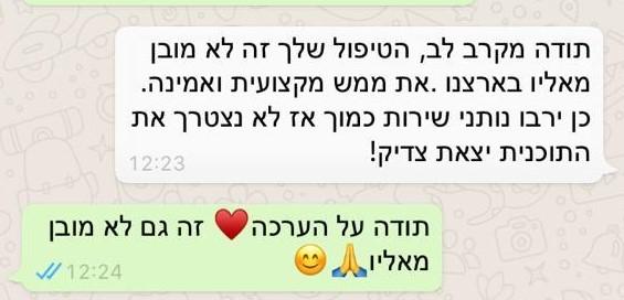 77- שרית יעקב - המלצה מלקוח