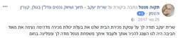 35 - שרית יעקב - המלצה מלקוח