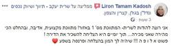 57 - שרית יעקב - המלצה מלקוח