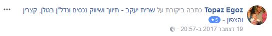 45 - שרית יעקב - המלצה מלקוח