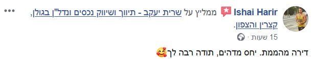 69- שרית יעקב - המלצה מלקוח