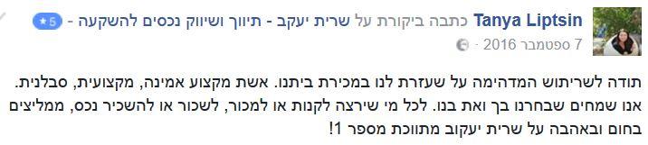 4 - שרית יעקב - המלצה מלקוח