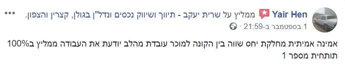50 - שרית יעקב - המלצה מלקוח