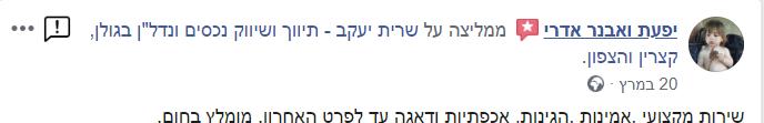 59 - שרית יעקב - המלצה מלקוח