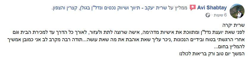 82- שרית יעקב - המלצה מלקוח