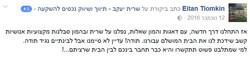 2 - שרית יעקב - המלצה מלקוח
