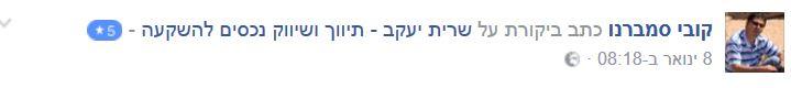 11 - שרית יעקב - המלצה מלקוח