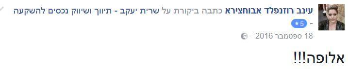 7 - שרית יעקב - המלצה מלקוח