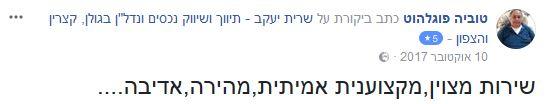 40 - שרית יעקב - המלצה מלקוח
