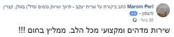 49 - שרית יעקב - המלצה מלקוח
