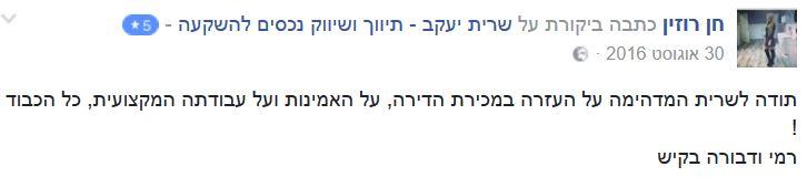 5 - שרית יעקב - המלצה מלקוח